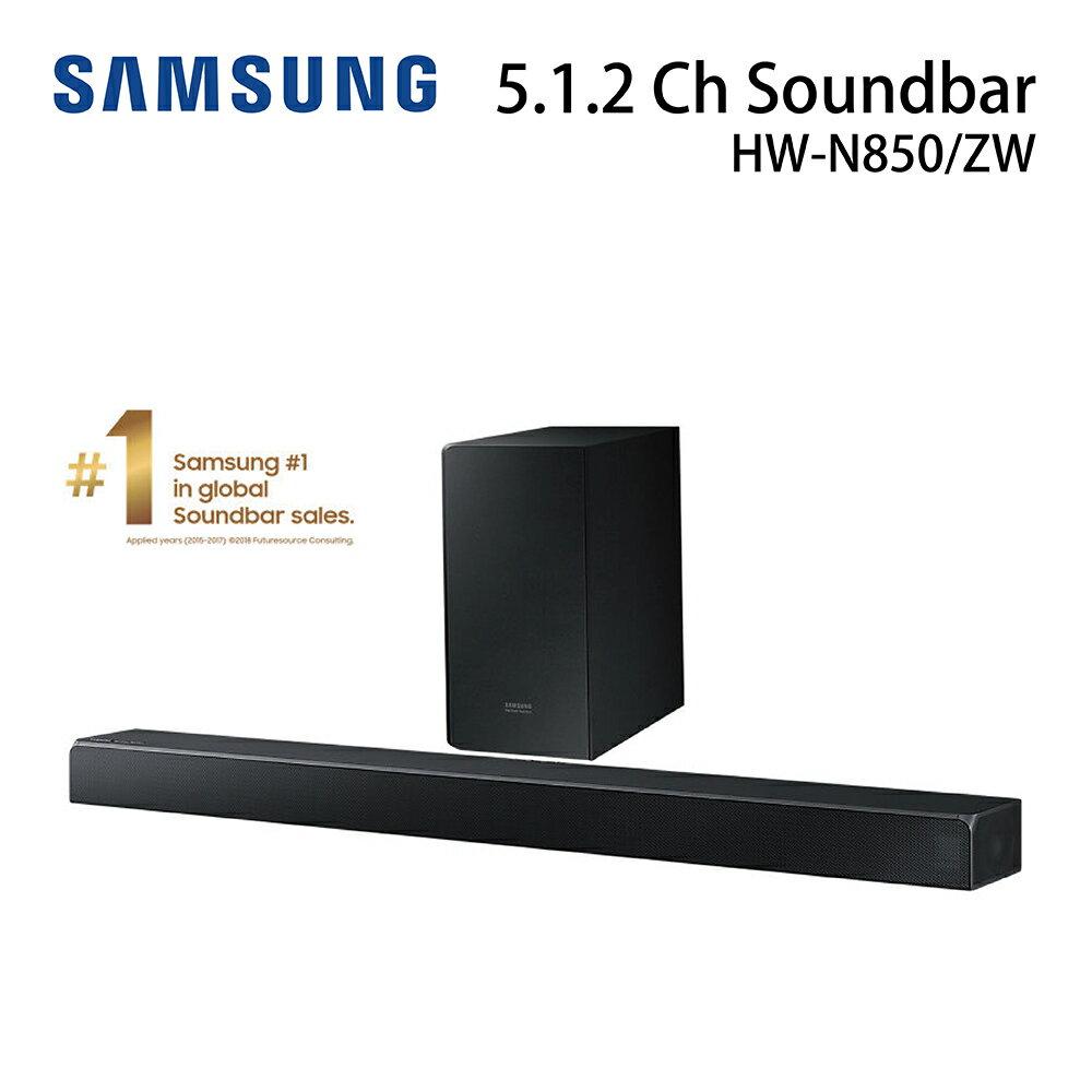 檯面出清 SAMSUNG 三星 5.1聲道 Soundbar 聲霸 HW-N850/ZW 公司貨 可分期