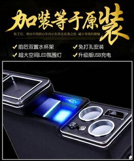 美琪通用款商務車汽車扶手箱奧德賽GL8中央儲物扶手箱帶USB