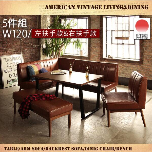 林製作所 株式會社:【日本林製作所】66復古風客餐廳兩用系列5件組(W120cm餐桌+沙發1張+扶手沙發1張+沙發椅x1+長凳x1)