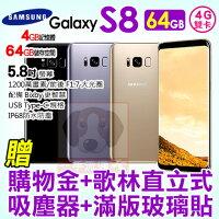 Samsung 三星到Samsung Galaxy S8 4G/64G 贈購物金+歌林直立式吸塵器+滿版玻璃貼 5.8吋 雙卡 智慧型手機