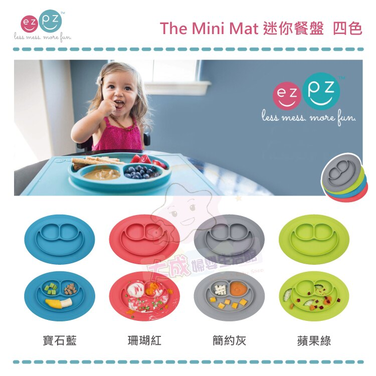 【大成婦嬰】美國EZPZ矽膠幼兒餐具 Happy Mat快樂防滑餐盤 (迷你版) 4色 公司貨