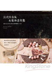 法式仿古風&裝飾素材集:設計人&手作人的法式經典圖集911款