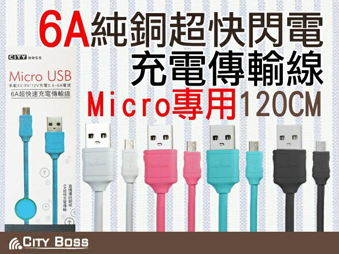 120cm Micro USB 6A超 充電傳輸線 高傳導純銅線芯 急速快充 支援 5V