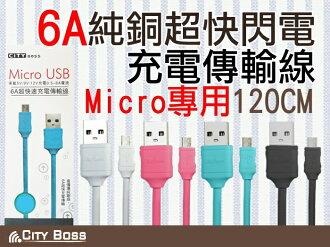 120cm Micro USB 6A超快速充電傳輸線 高傳導純銅線芯 急速快充 支援 5V/9V/12V 0.5-6A電流 電源資料傳輸數據線/安卓Android/ASUS/SONY/三星/OPPO/..
