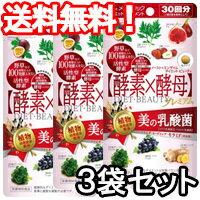日本製 METABOLIC 酵素x酵母 -乳酸菌添加 (30日份60粒)-三包裝