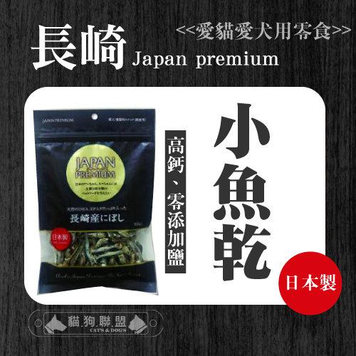 +貓狗樂園+ asuku【JAPAN PREMIUM長崎系列。小魚乾。100g】169元 - 限時優惠好康折扣