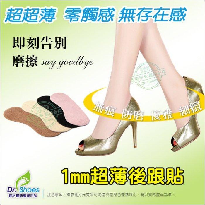 1mm 超薄後跟貼後腫貼 解決鞋內咬腳 柔軟反毛皮避免磨擦 羽嵐服飾