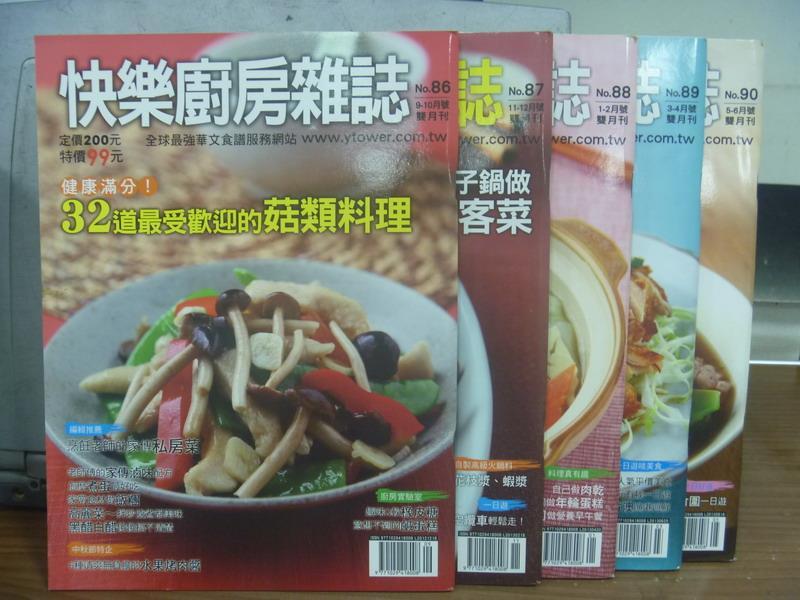 【書寶二手書T7/餐飲_PBN】快樂廚房雜誌_86~90期間_5本合售_菇類料理等