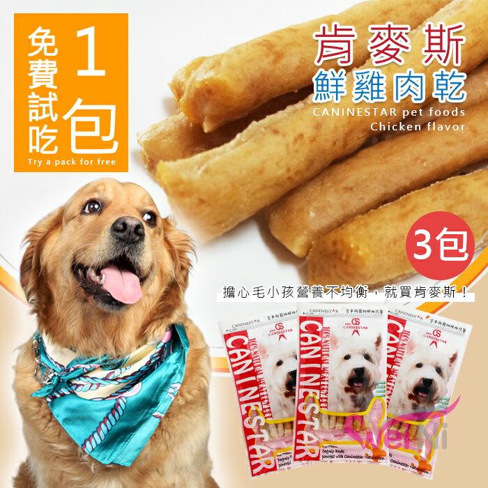 wei-ni 肯麥斯鮮雞肉棒代餐(5包)(任選一包體驗) 波比 狗食 狗飼料 狗肉乾 狗零食 狗代餐 台灣製造