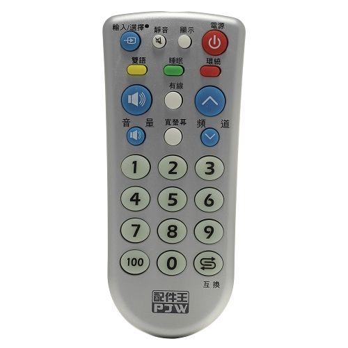 <br/><br/>  配件王萬用電視遙控器(適用任品牌)RM-UA07【愛買】<br/><br/>