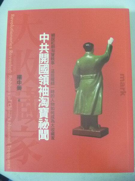 【書寶二手書T2/歷史_XFO】中共開國領袖淘寶秘聞_楊中美