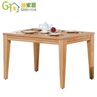 【綠家居】沙羅 木紋4尺實木餐桌