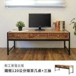 書桌 客廳桌 咖啡桌【DCA052】輕工業復古風鐵框120公分矮茶几桌+三抽 Amos