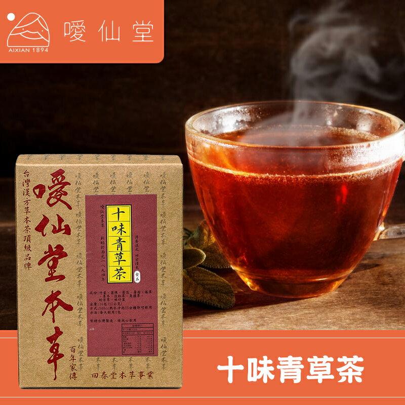 【噯仙堂本草】十味青草茶-頂級漢方草本茶(沖泡式) 16包