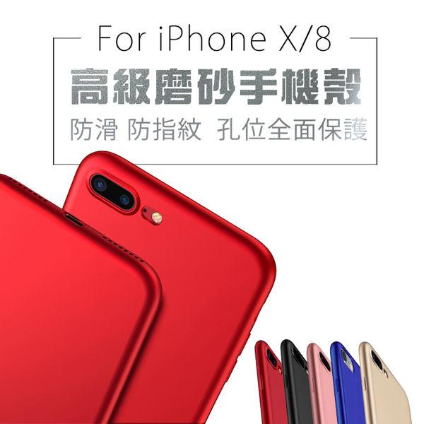 PS Mall 防摔Tpu殼磨砂手感 5.8吋手機殼iPhone X /8 【J1796】
