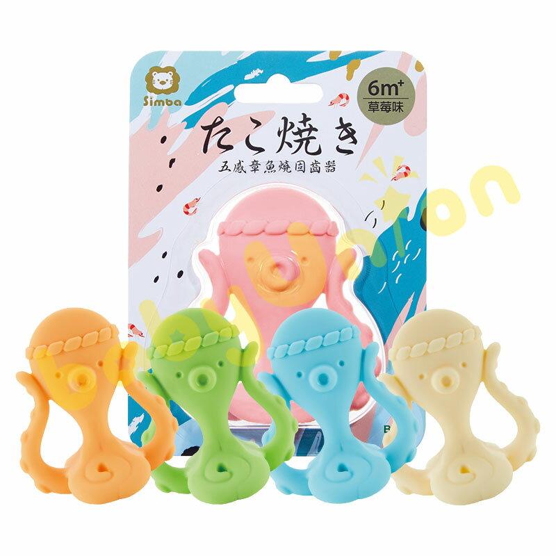 Simba小獅王辛巴 - 五感章魚燒固齒器 【好窩生活節】 0