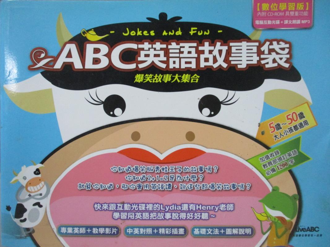 【書寶 書T2/語言學習_ZKK】ABC英語故事袋爆笑故事大集合_希伯崙編輯部_附光碟