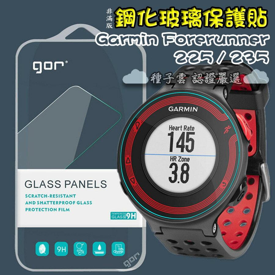 GOR Garmin Forerunner 225/235 手錶玻璃 鋼化 保護貼 膜 佳明 運動手錶 滿299免運