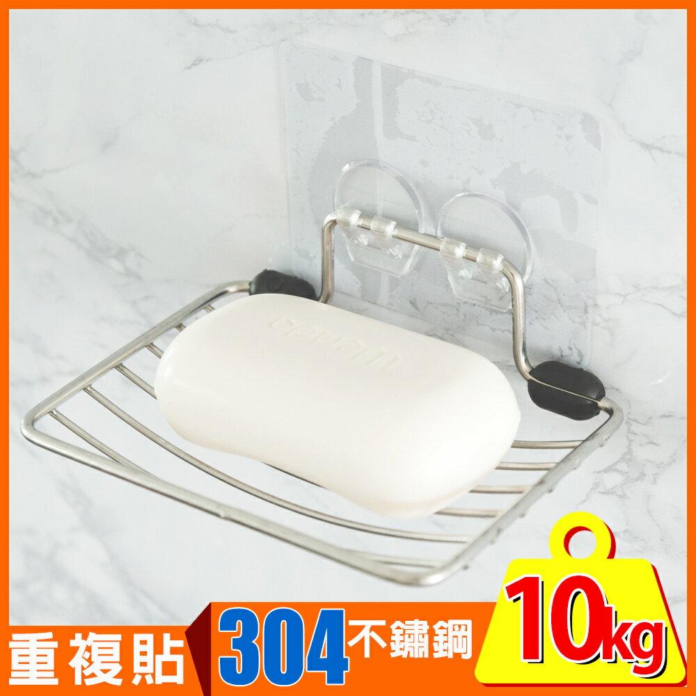 肥皂架/肥皂盒/無痕貼 peachylife霧面304不鏽鋼肥皂架 MIT台灣製 完美主義【C0051】