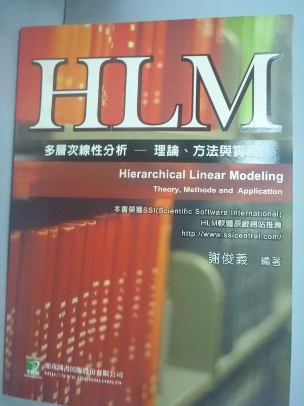 ~書寶 書T1/大學商學_XDH~HLM多層次線性分析~理論、方法與實務_謝俊義_附光碟