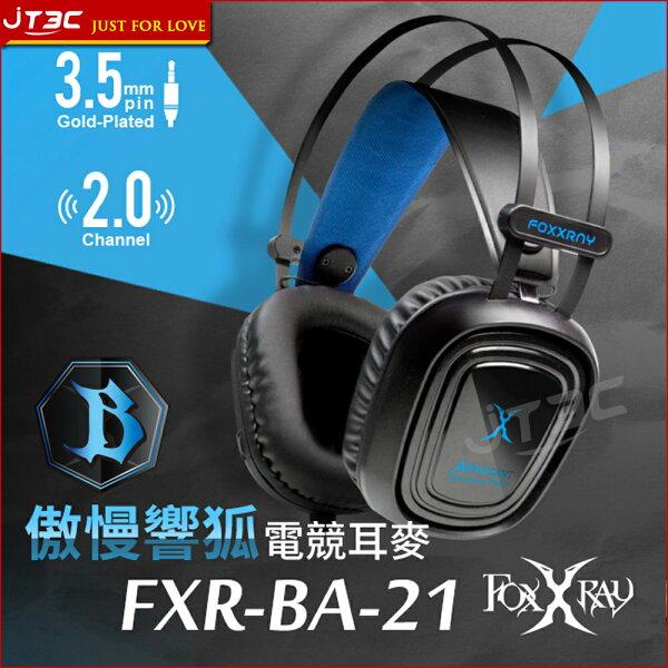 【滿3千15%回饋】FOXXRAYFXR-BA-21傲慢響狐電競耳機麥克風(免運)※回饋最高2000點