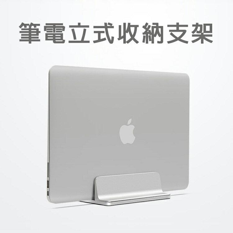 筆電立式收納支架 筆電座 MacBook筆電支架 筆記型電腦立架 鋁合金 書架
