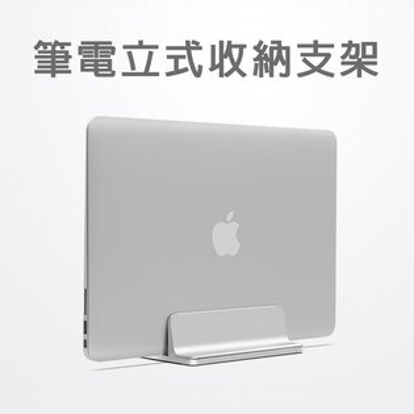 筆電立式收納支架筆電座MacBook筆電支架筆記型電腦立架鋁合金書架