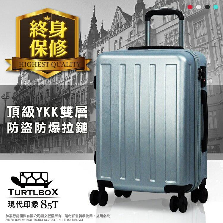 舊換新限量5折《熊熊先生》特托堡斯TURTLBOX 頂級YKK拉鏈 行李箱 優惠 20吋 加大版型設計 雙排輪 現代印象 旅行箱 霧面PC髮絲紋 拉桿箱 85T 防爆防盜拉練