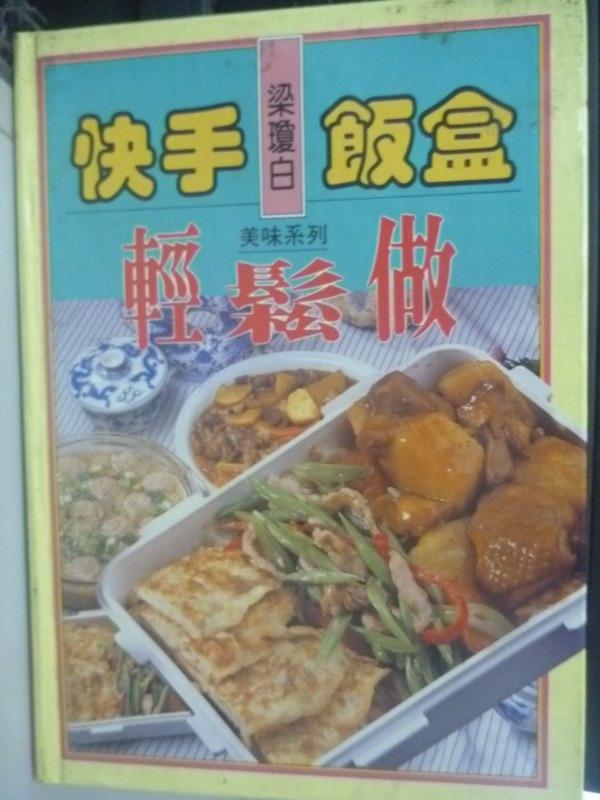 【書寶二手書T6/餐飲_HTP】快手飯盒輕鬆做_梁瓊白