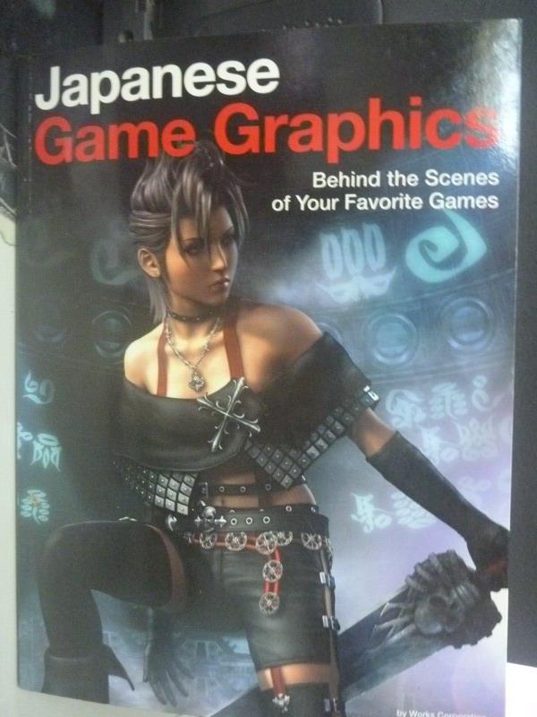 ~書寶 書T9/電玩攻略_WET~Japanese Game Graphics_Works