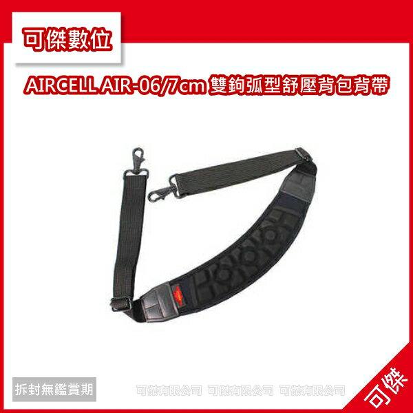 可傑 韓國 AIRCELL  AIR~06 7cm  雙鉤弧型舒壓背包背帶  相機背帶 氣