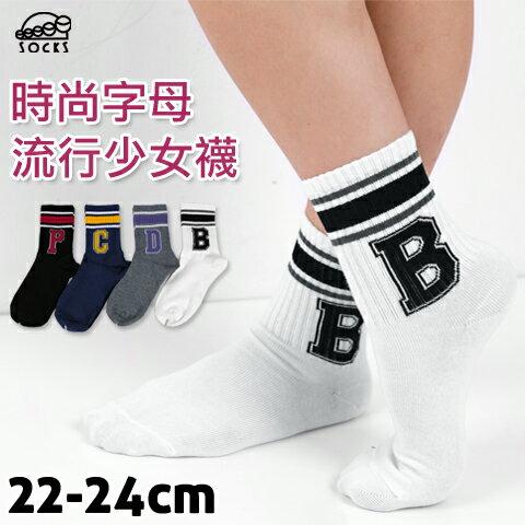 流行少女襪 英文字母款 台灣製 榭克絲 SOCKS