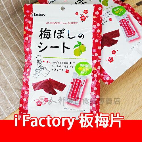 加軒進口食品:《加軒》代購日本超人氣iFactory板梅梅干片大包裝★1月限定全店699免運