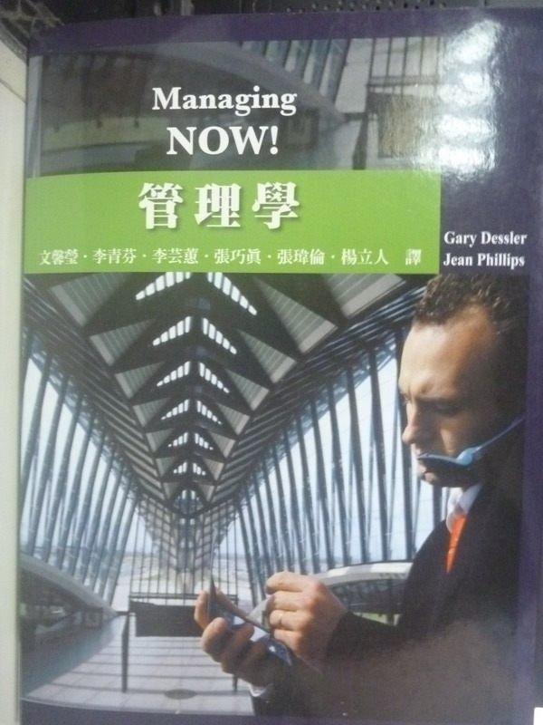 【書寶二手書T5/大學商學_XGU】管理學_文馨瑩