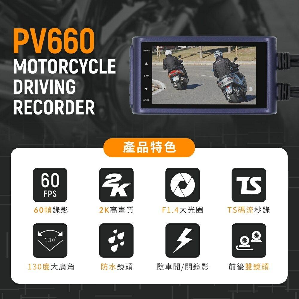 現貨 飛樂 PV660 TS秒錄 60FPS SONY感光 1080P雙鏡頭機車行車紀錄器 (U3 64G)