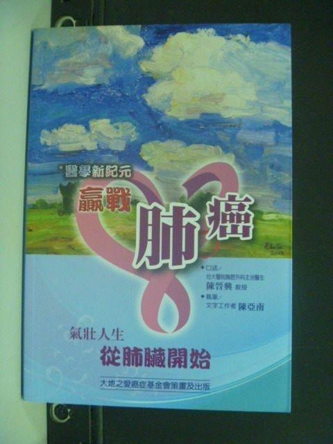 【書寶二手書T7/醫療_OJS】贏戰肺癌_陳晉興