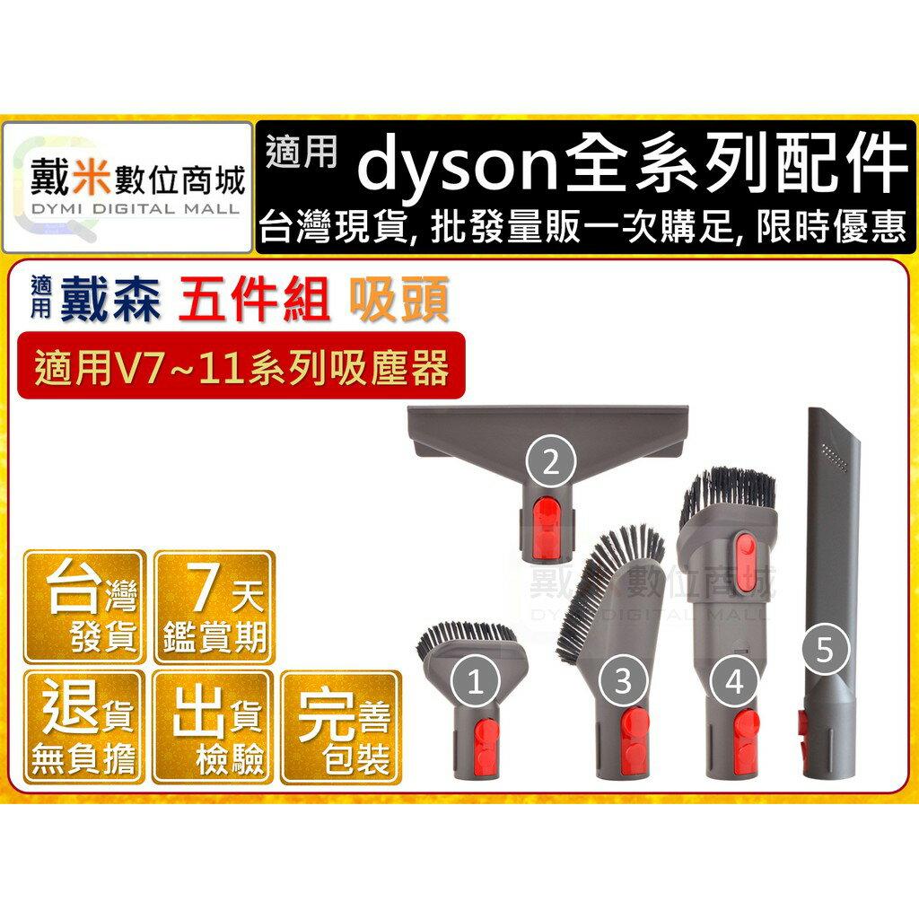 台灣發貨 適用 戴森 dyson V7 V8 V10 V11 床墊吸頭 塵蟎 硬漬 毛刷 軟毛 狹縫 二合一 吸頭 副廠