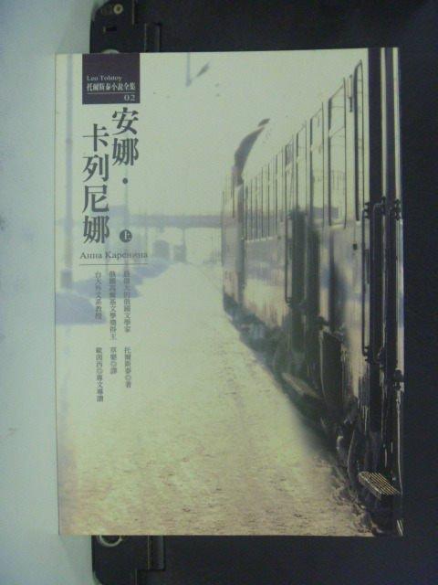 【書寶二手書T4/翻譯小說_HER】安娜.卡列尼娜(上)_列夫‧托爾斯泰