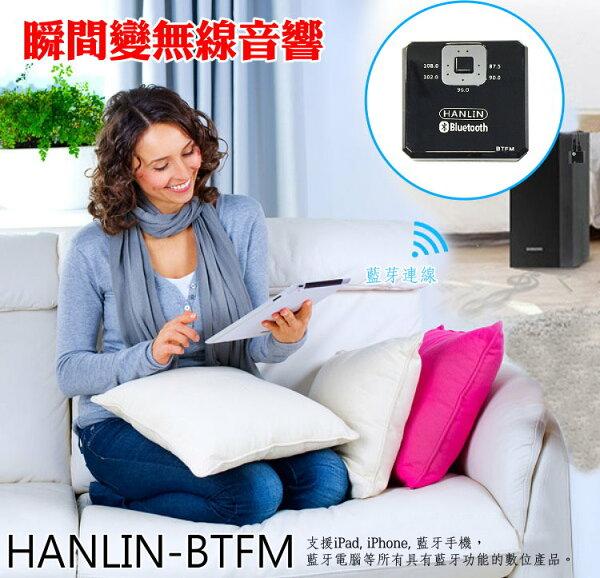 HANLIN-BTFM藍芽接收FM發射器(長效型)-聽音樂不受線