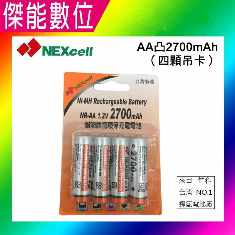 【卡裝】NEXcell耐能 鎳氫3號 充電電池 2700mAh 台灣製 大量價可議