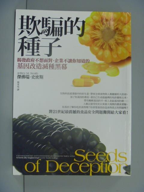 【書寶二手書T1/養生_GDC】欺騙的種子_傑佛瑞.史密斯