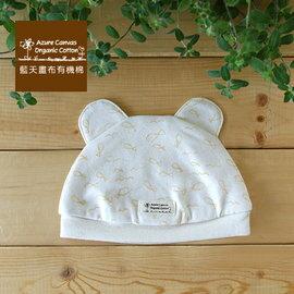 【淘氣寶寶】⊙藍天畫布⊙100%有機棉 (柔適系列)嬰兒小熊帽-NB/褐魚/嬰兒帽,春秋適用