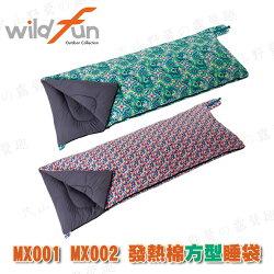 【露營趣】中和安坑 台灣製 WILDFUN 野放 MX001 發熱棉方型睡袋 化纖睡袋 纖維睡袋 可全開 Coleman LOGOS 可參考