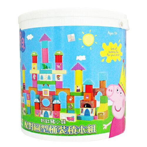 ★衛立兒生活館★【Peppa Pig】粉紅豬小妹 對圖型桶裝積木組