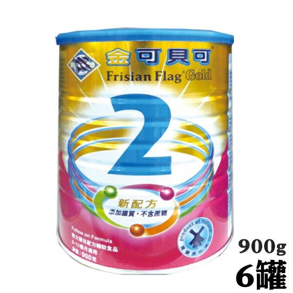 『121婦嬰用品館』金可貝可2號嬰兒奶粉900G 6罐組 (效期至2018/04)