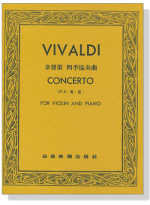 韋發第 四季協奏曲-作品8【春 ‧ 夏】小提琴獨奏+鋼琴伴奏譜