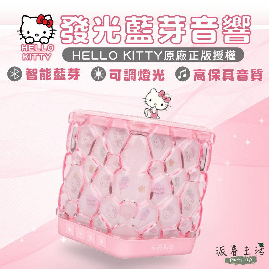 【Hello Kitty藍芽喇叭】藍芽喇叭/三麗鷗正版授權/炫彩音箱/重低音/HIFI音質/凱蒂貓【LD217】