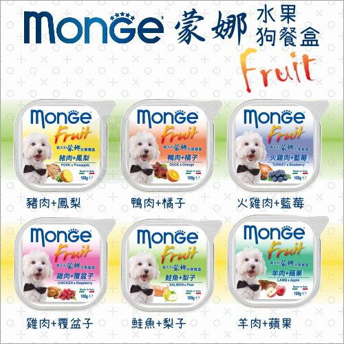 MONGE蒙娜〔水果狗餐盒,6種口味,100g〕(一箱32入)