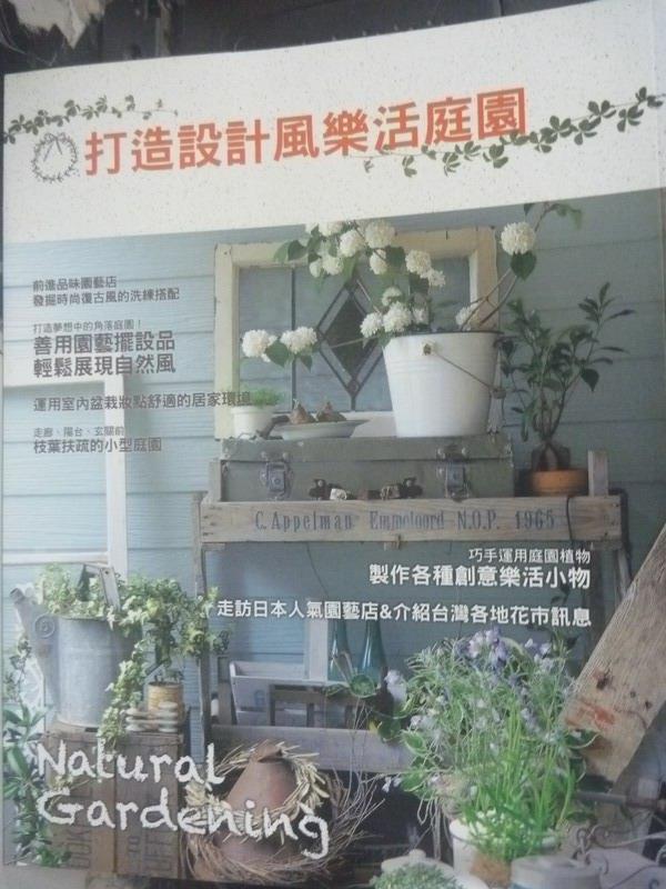 【書寶二手書T1/園藝_YJH】打造設計風樂活庭園_ GAKKEN CO
