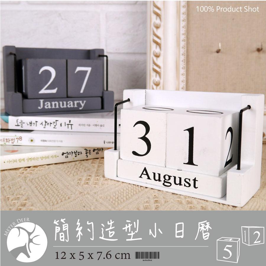 簡約造型桌曆 木質DIY手調積木型方塊萬年曆 復古仿舊工藝 桌面收納擺飾 zakka鄉村風格骰子創意設計禮物